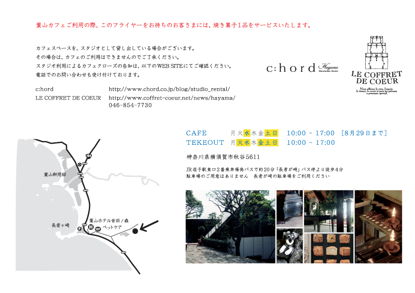 hayama-cafe-flyer02.jpg