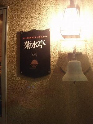 菊水亭.png