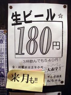 まっちゃん180円.jpg