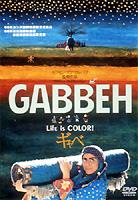 gabbeh_dvd.jpg
